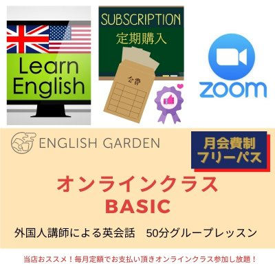 12月【火曜朝10時から:毎週受講(12/15お休み)】英会話Basic初級・中級クラス