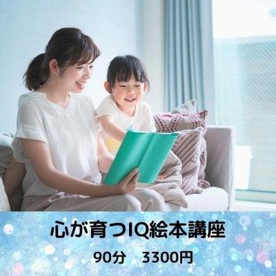 心が育つIQ絵本講座ーオンラインー