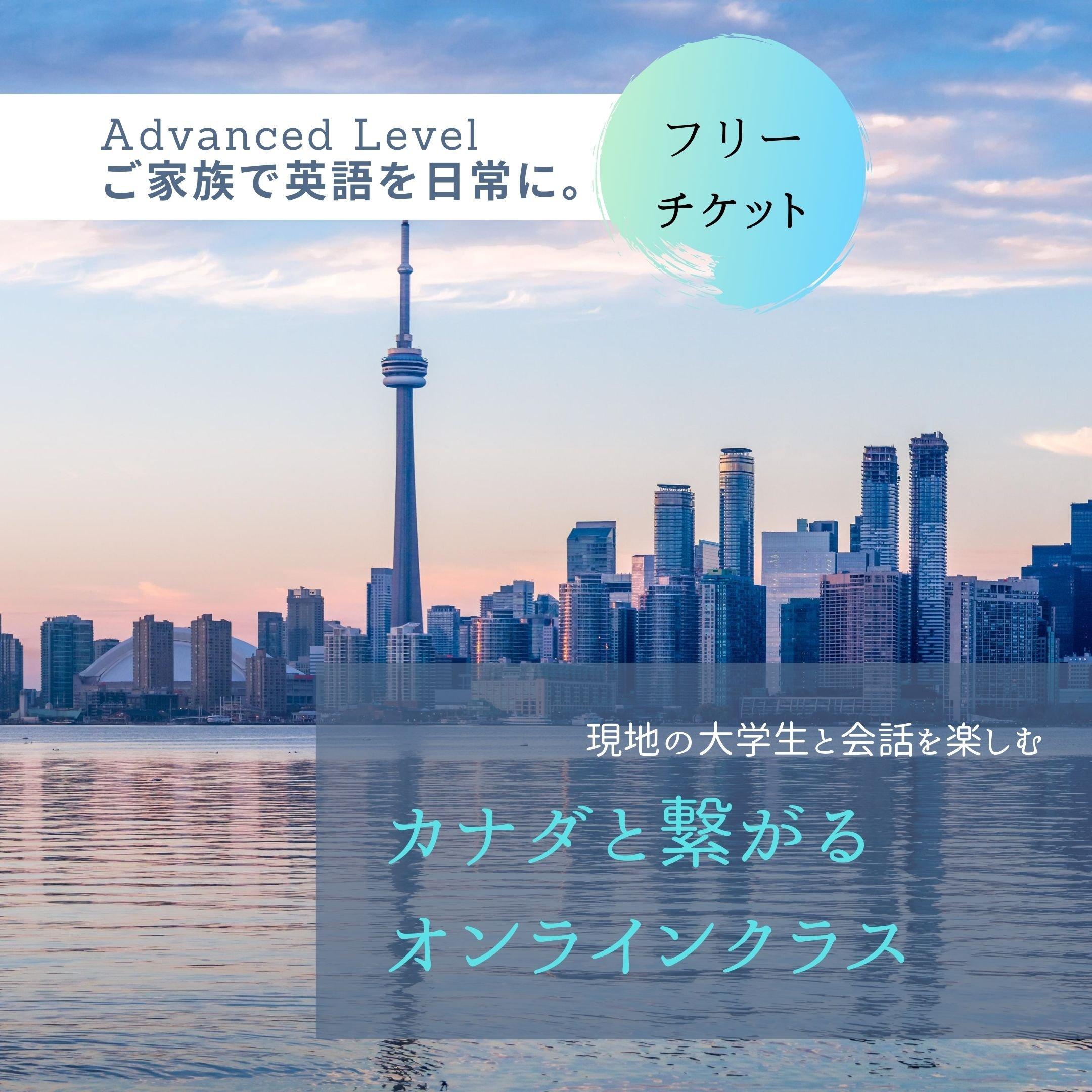 タイムセール限定価格【Advancedフリープラン】カナダと繋がる英会話(毎週土曜11時開催!)のイメージその1
