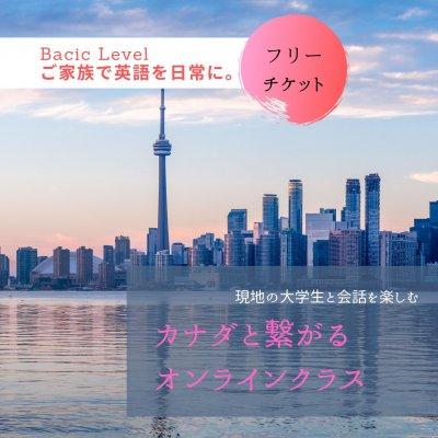 【Basicフリープラン】カナダと繋がる英会話(毎週土曜日10時開催!)