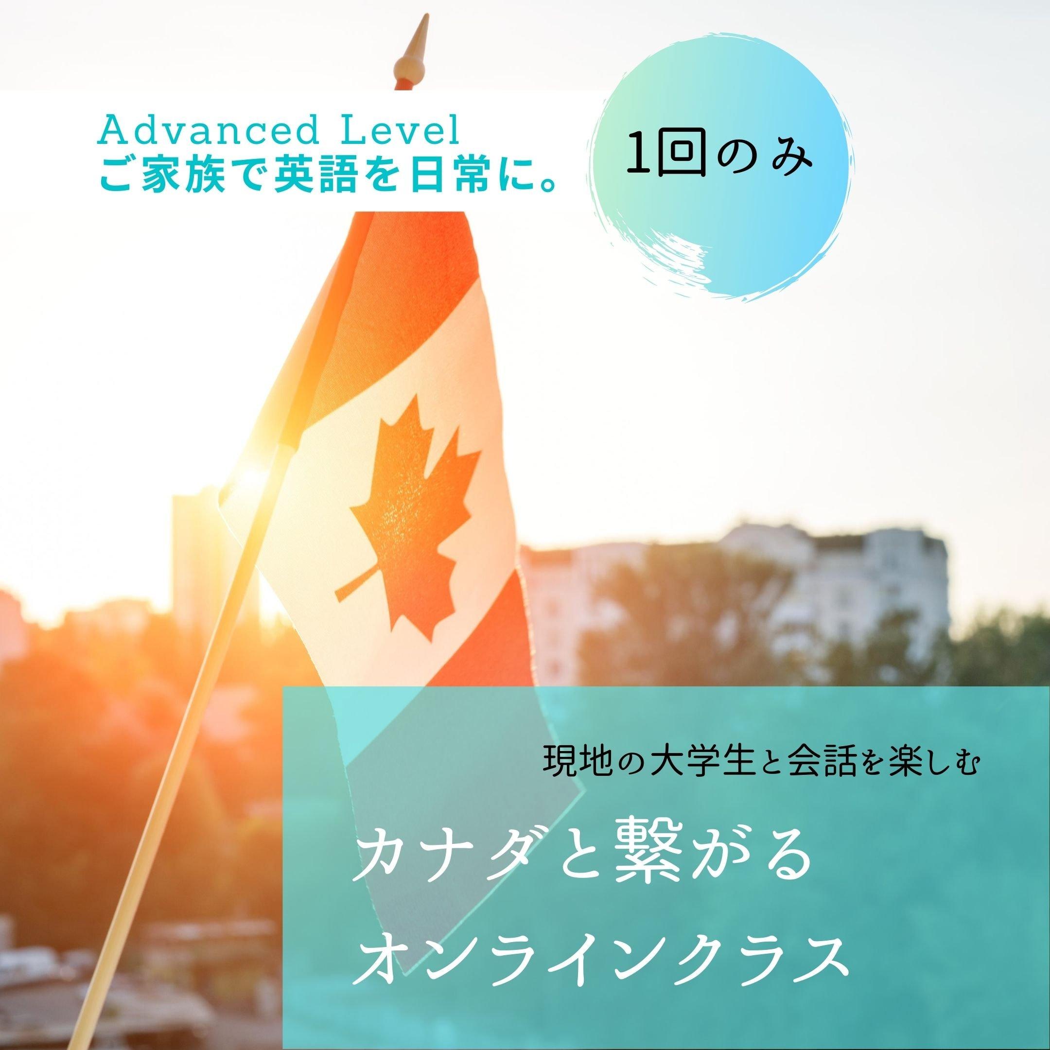 1回のみ【Advanced】カナダと繋がる英会話(9月は毎週土曜日開催!)のイメージその1