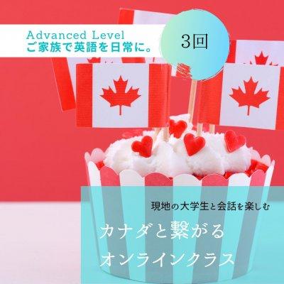 3回【Advanced】カナダと繋がる英会話(8/17より毎週月・水・土の11時スタート)