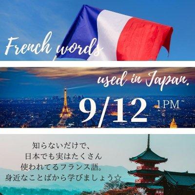 英語で学ぶフランス語♪【9/12 午後1時〜講師Yves オンライン開催】