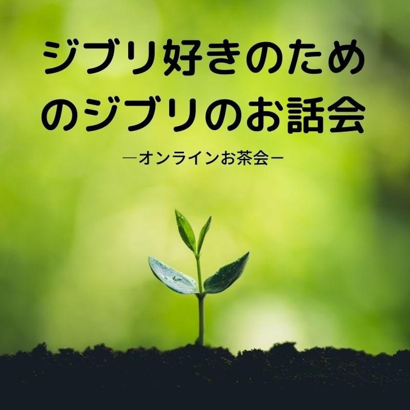 【9/29 朝10時〜11時半 オンラインお茶会】ジブリずきのためのジブリのお話会のイメージその1