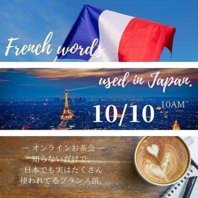 英語&フランス語お茶会 10/10㈯10時〜