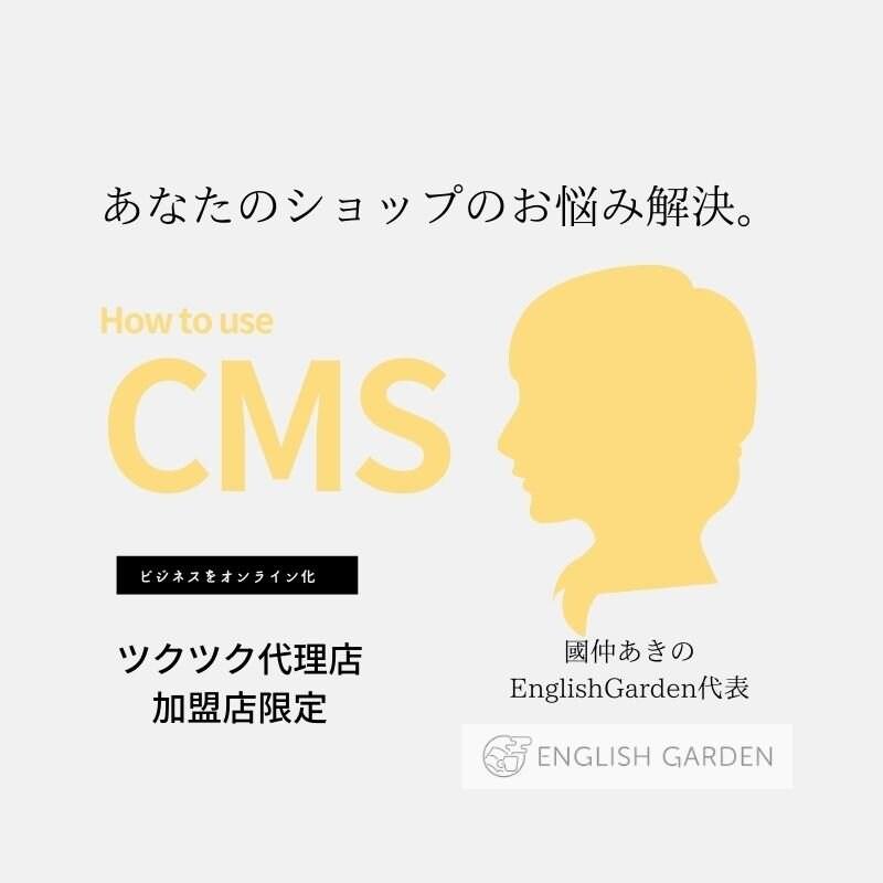 CMSサポート・ショップアドバイス完全オーダーのイメージその1