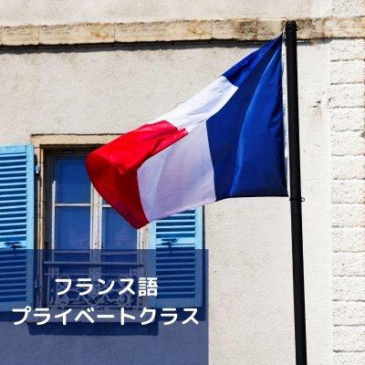 10/28 19時スタート:フランス語プライベートクラス