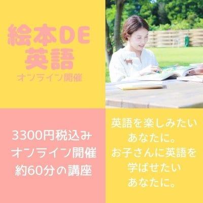 オンライン開催 絵本de英語/大人が受ける絵本講座/EQ絵本講座