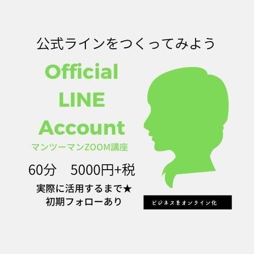 公式LINEをつかってみよう♡講座(マンツーマン60分)のイメージその1
