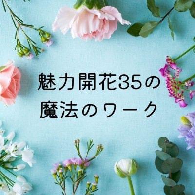 2か月コース/魅力開花35の魔法のワーク