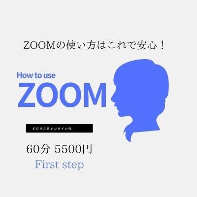 """Zoomの主催者""""ホスト""""になる方への使い方マンツーマン講習(レクチャー1時間)"""