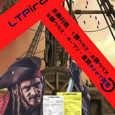 LTPirate〜LTP指数を持ち、馬券の海賊となれ〜