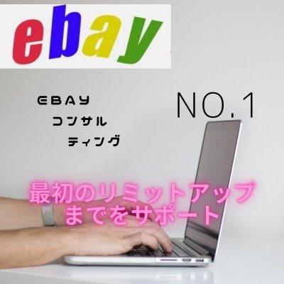ebay コンサルティング No.1(初心者編) -最初のリミットアップまでをサポート-