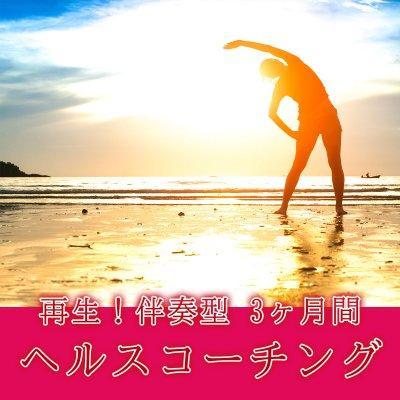 夏にまだ間に合う!「幸せになれる食事術」集中!3ヶ月90日間エブリデイ体質改善コース|Shizuka