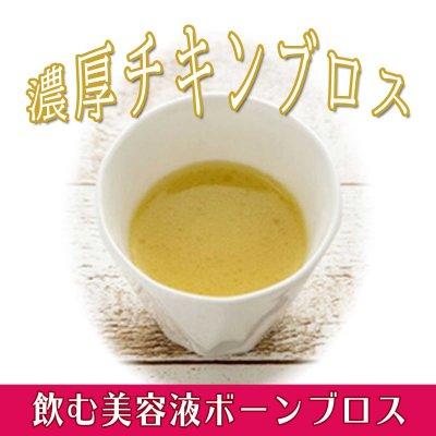 〜濃厚チキン〜【ボーンブロス8袋】ボーンブロスを使用したレシピ付き