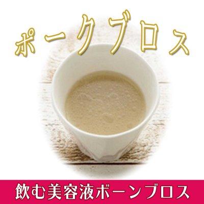 〜ポークブロス〜【ボーンブロス8袋】ボーンブロスを使用したレシピ付き