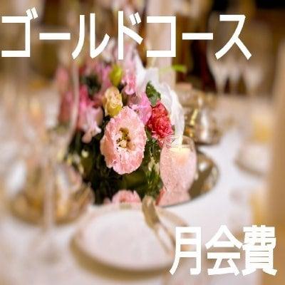 【婚活ならBUDDY BRIDAL】ゴールドコース 月会費用WEBチケット(サブスクリプション)