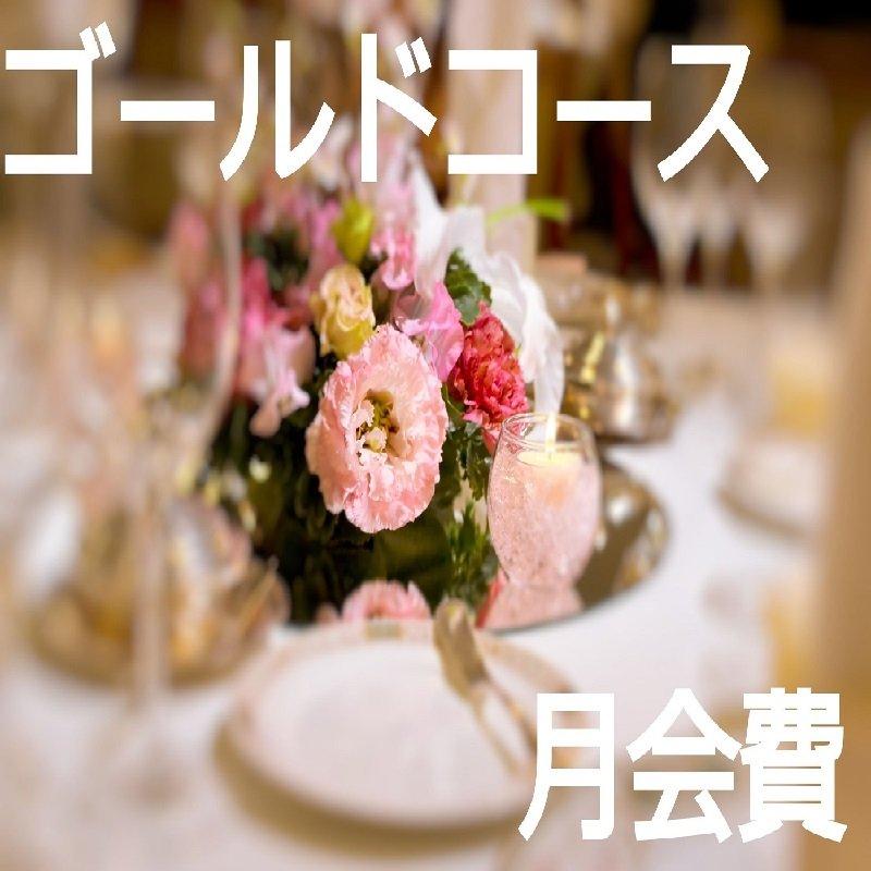 【婚活ならBUDDY BRIDAL】ゴールドコース 月会費用WEBチケット(サブスクリプション)のイメージその1