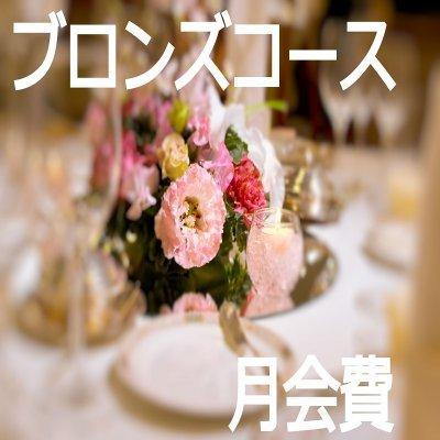 【和光市・市川市で婚活 BUDDY BRIDAL】ブロンズコース 月会費用WEBチケット(サブスクリプション)
