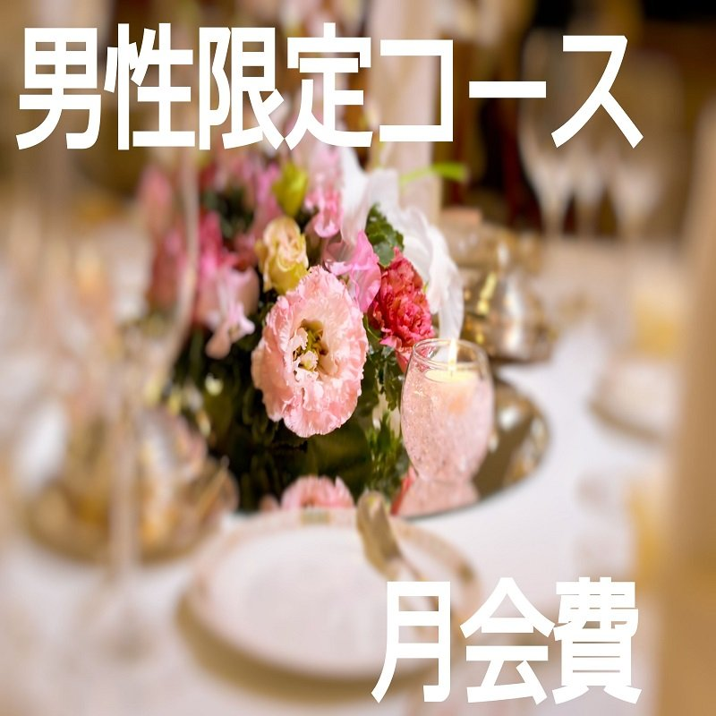 【婚活ならBUDDY BRIDAL】男性限定コース 月会費用WEBチケット(サブスクリプション)のイメージその1