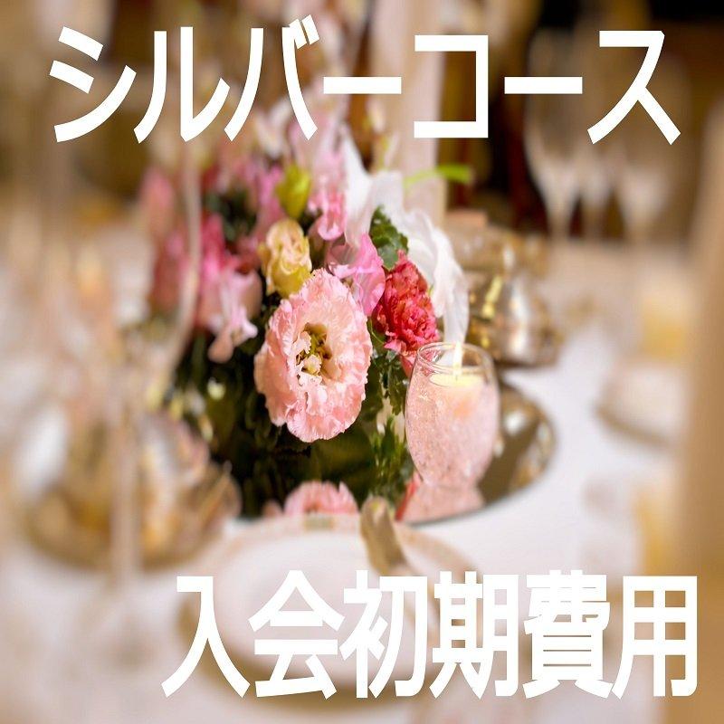 【和光市・市川市で婚活 BUDDY BRIDAL】シルバーコース 入会初期費用WEBチケットのイメージその1