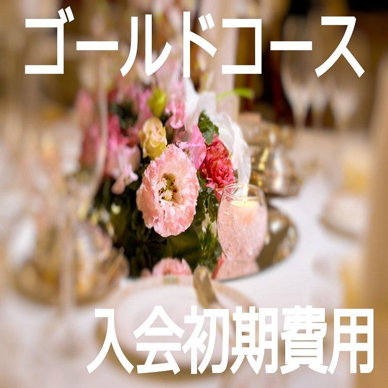 【婚活ならBUDDY BRIDAL】ゴールドコース 入会初期費用WEBチケットのイメージその1