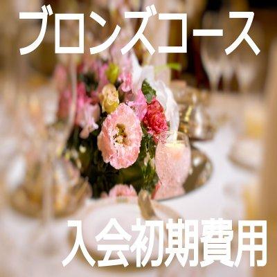 【和光市・市川市で婚活 BUDDY BRIDAL】ブロンズコース 入会初期費用WEBチケット