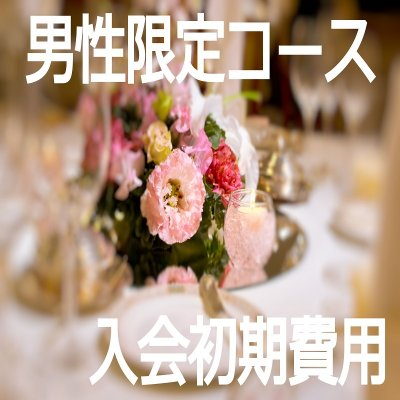 【和光市・市川市で婚活 BUDDY BRIDAL】男性限定コース 入会初期費用WEBチケット