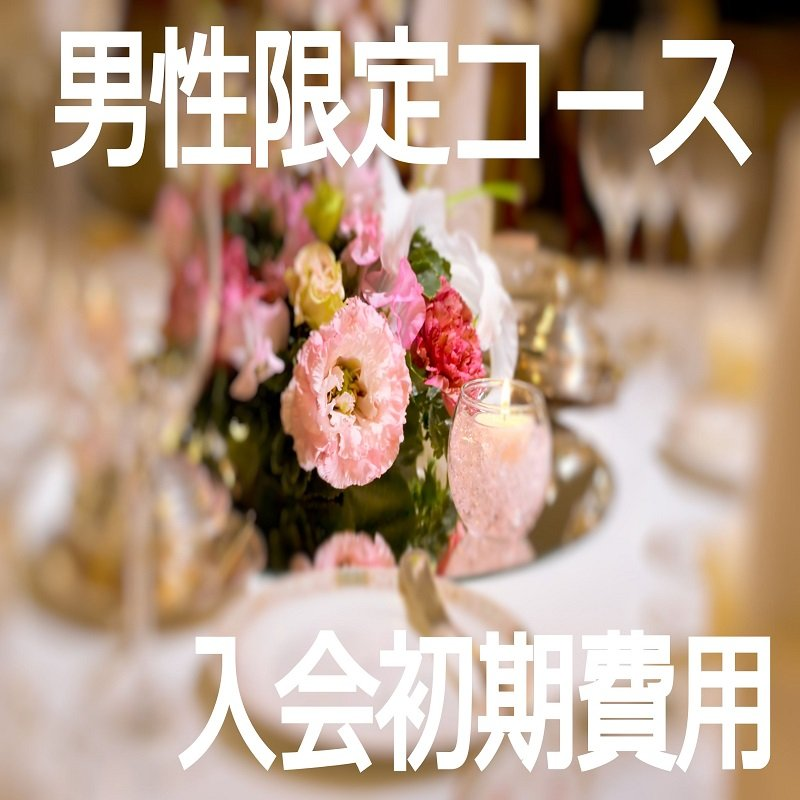 【和光市・市川市で婚活 BUDDY BRIDAL】男性限定コース 入会初期費用WEBチケットのイメージその1