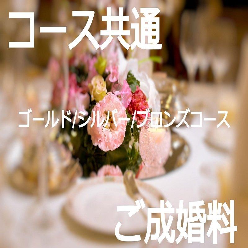 【婚活ならBUDDY BRIDAL】コース共通 ご成婚料WEBチケットのイメージその1