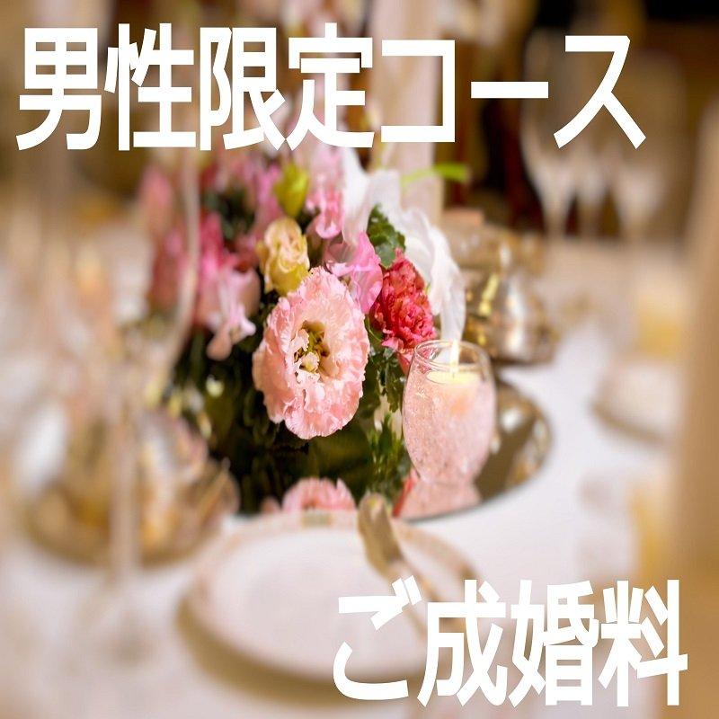 【婚活ならBUDDY BRIDAL】男性限定コース ご成婚料WEBチケットのイメージその1