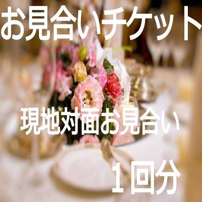 【婚活ならBUDDY BRIDAL】現地対面お見合いWEBチケット