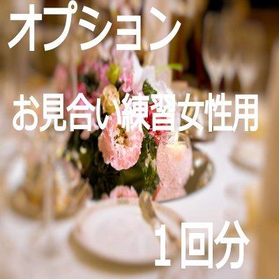 【婚活ならBUDDY BRIDAL】オプション【お見合い模擬練習 女性会員用】WEBチケット