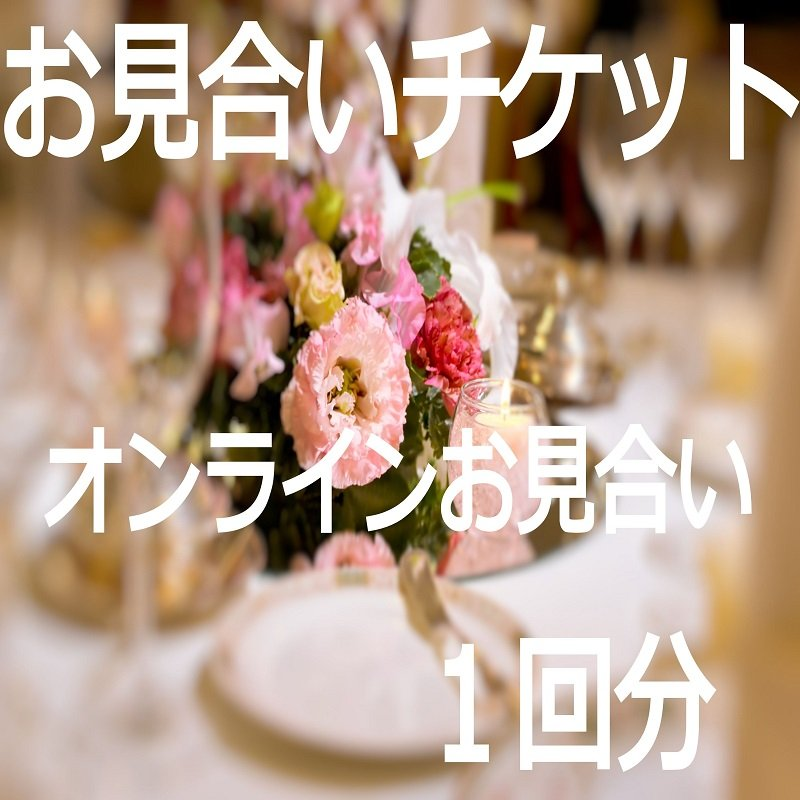 【和光市・市川市で婚活 BUDDY BRIDAL】オンラインお見合いWEBチケットのイメージその1