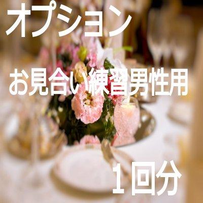【婚活ならBUDDY BRIDAL】オプション【お見合い模擬練習 男性会員用】WEBチケット