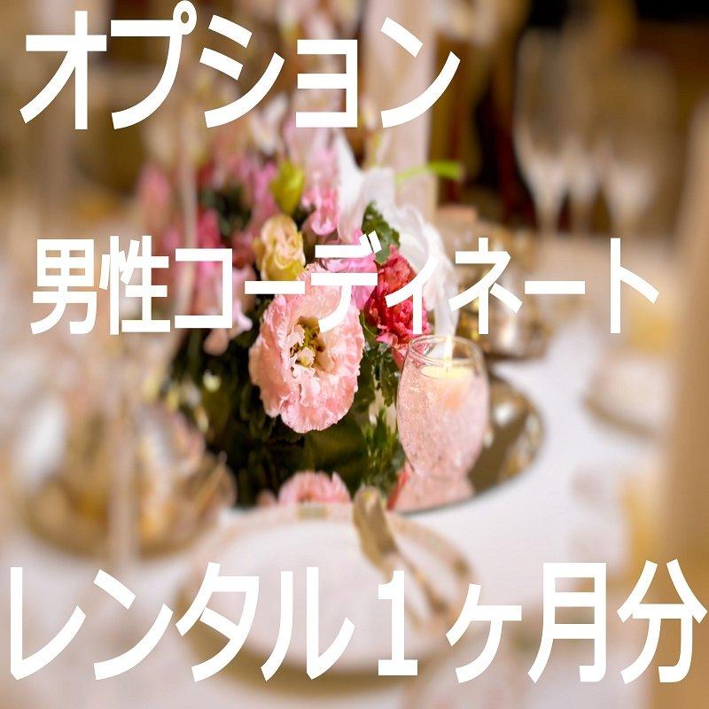 【和光市・市川市で婚活 BUDDY BRIDAL】オプション【男性交際コーディネート レンタル1ヵ月分】WEBチケットのイメージその1