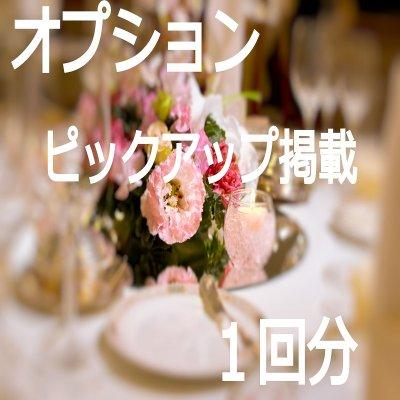 【和光市・市川市で婚活 BUDDY BRIDAL】オプション【ピックアップ掲載 1回分】WEBチケット