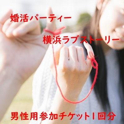 【婚活パーティー】オンライン婚活パーティー「横浜ラブストーリー」男性参加チケット