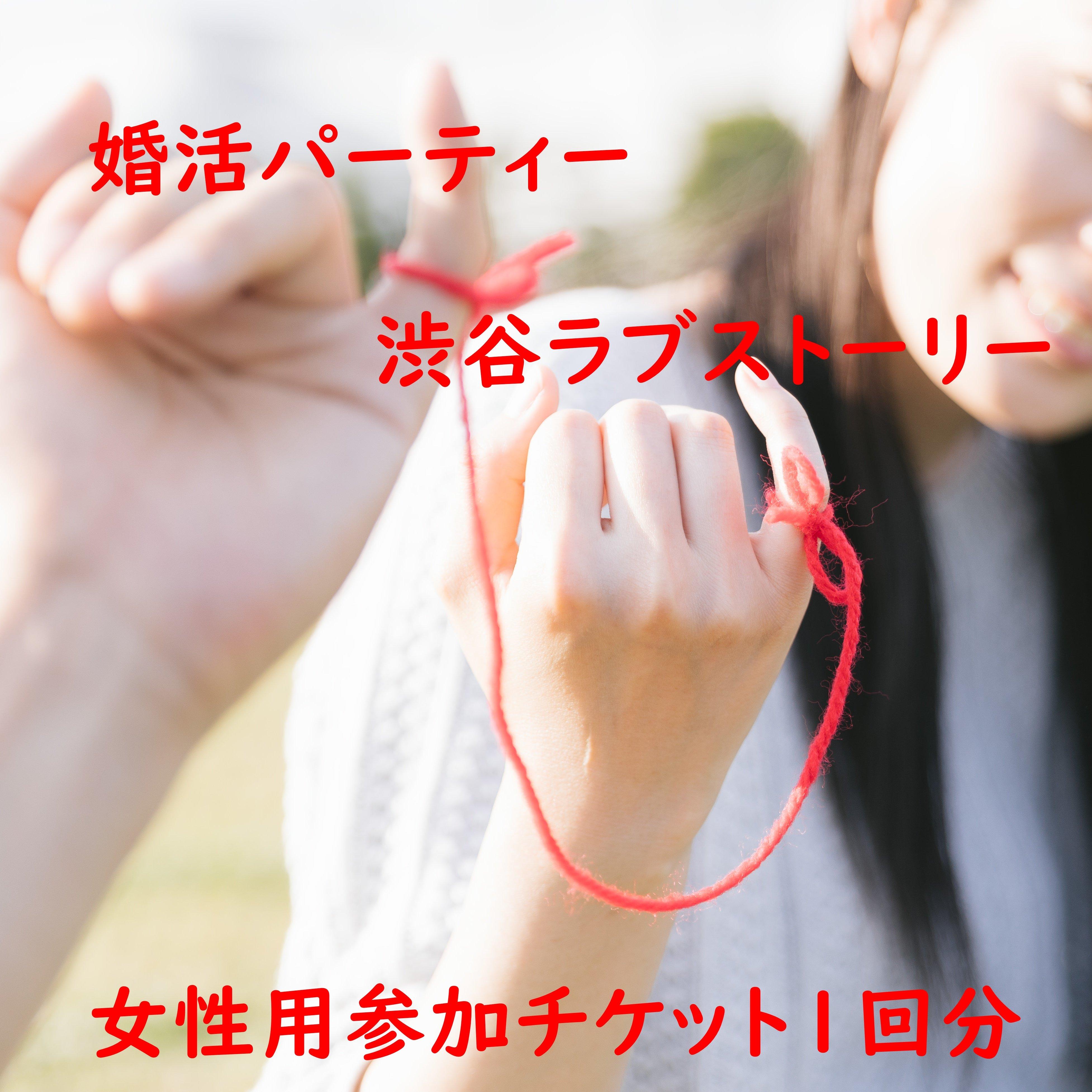 【婚活パーティー】オンライン婚活パーティー「渋谷ラブストーリー」女性参加チケットのイメージその1