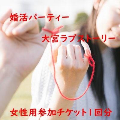 【婚活パーティー】オンライン婚活パーティー「大宮ラブストーリー1月24日」女性参加チケット