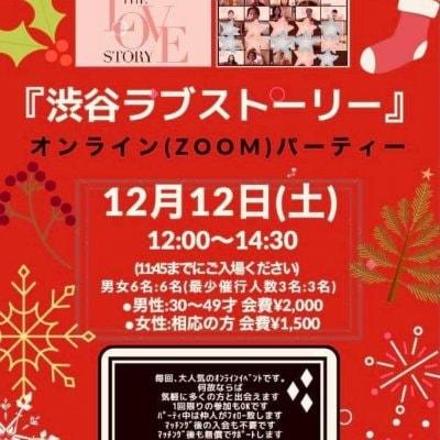 【婚活パーティー】オンライン婚活パーティー「渋谷ラブストーリー」男性参加チケット