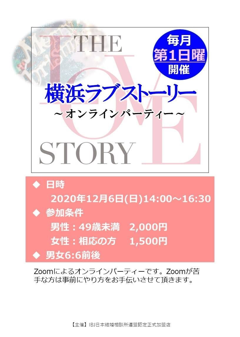 【婚活パーティー】オンライン婚活パーティー「横浜ラブストーリー」男性参加チケットのイメージその1