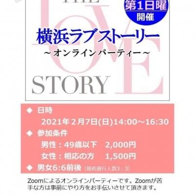 【婚活パーティー】オンライン婚活パーティー「横浜ラブストーリー2月7日」男性参加チケット