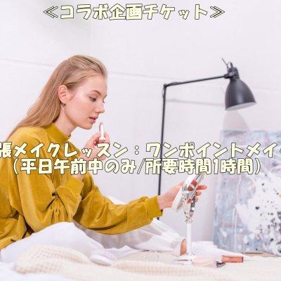 【ワンポイントメイク】BUDDY BRIDAL × Salon de Edenコラボチケット