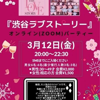 【オンライン婚活パーティー】渋谷ラブストーリー3月12日 男性参加チケット