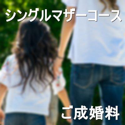 【婚活ならBUDDY BRIDAL】シングルマザーコース ご成婚料WEBチケット