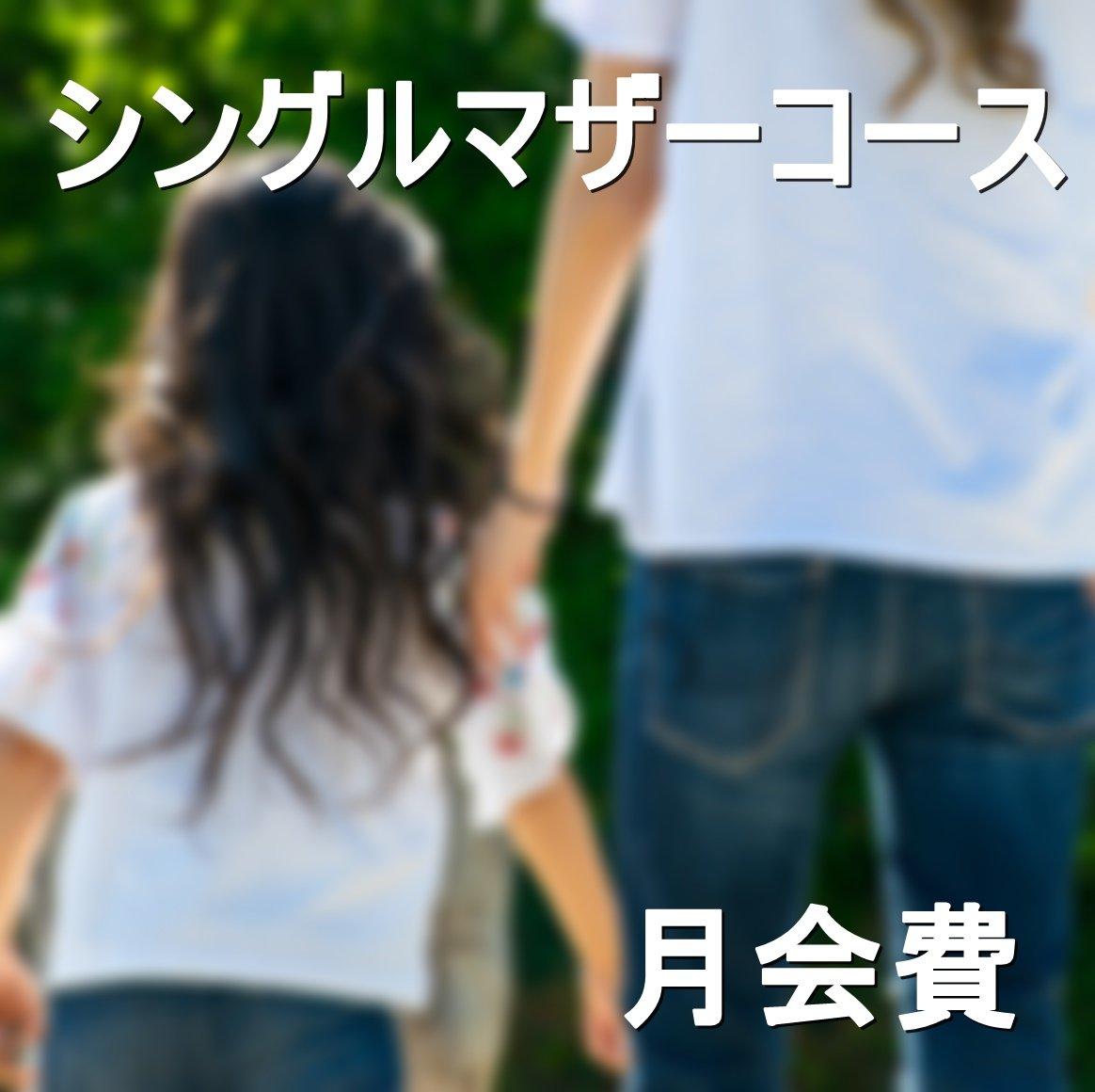 【婚活ならBUDDY BRIDAL】シングルマザーコース 月会費WEBチケット(サブスクリプション)のイメージその1