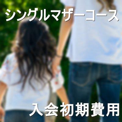 【婚活ならBUDDY BRIDAL】シングルマザーコース 入会初期費用WEBチケット