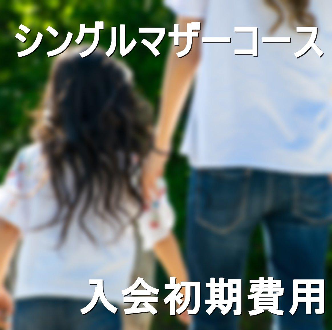 【婚活ならBUDDY BRIDAL】シングルマザーコース 入会初期費用WEBチケットのイメージその1