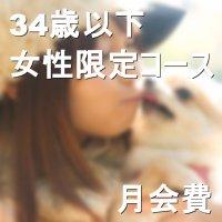 【婚活ならBUDDY BRIDAL】34歳以下女性限定コース 月会費WEBチケット(サブスクリプション)